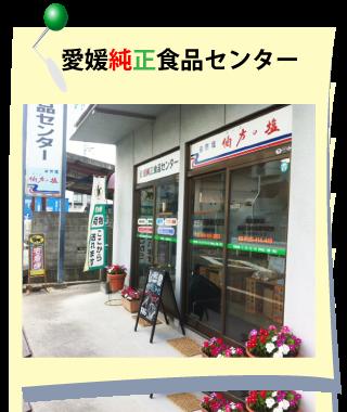 松山元氣倶楽部