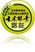 玄米酵素認証