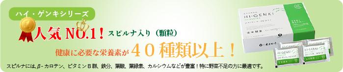 玄米酵素人気No.1ハイゲンキスピルリナ入