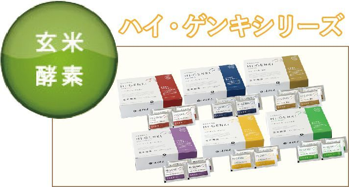 玄米酵素 ハイゲンキシリーズ