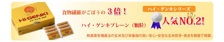 玄米酵素人気No.2ハイゲンキプレーン