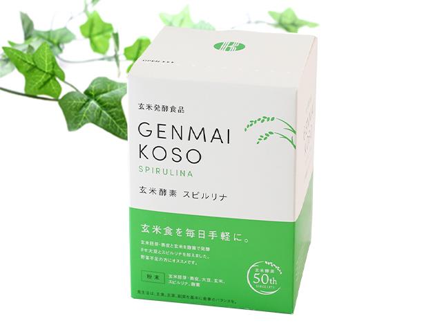 玄米酵素・スピルリナ入(粉末缶入)